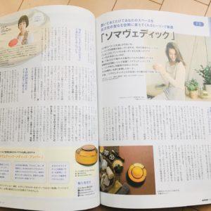 雑誌anemone 様に掲載されました